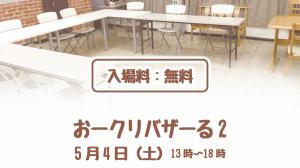 おークリバザール2 〜クリエイターの作品即売会〜