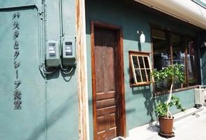 祝!5/11open『ノンナ』パスタとクレープ食堂(名古屋市中村区)