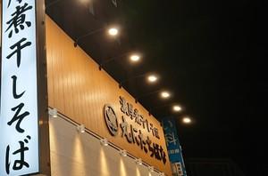 神奈川県相模原市緑区橋本6丁目に「煮干醤油 丸にたちばな」が本日グランドオープンのようです。