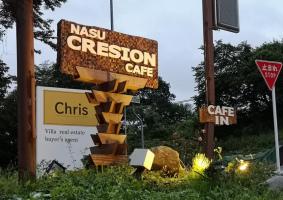 栃木県那須郡那須町豊原丙に「那須クレシオンカフェ」がプレオープンされているようです。