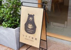 祝!6/2移転open『ツナグ茶房』喫茶&雑貨(大阪府東大阪市)