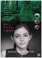 東京都目黒区青葉台にチョコ&カフェ&木製雑貨「ノッキングオンウッド」4月24日オープン!