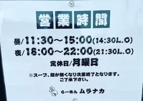 福井県福井市文京5丁目に「らーめん ムラナカ」が本日オープンされたようです。