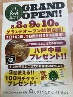 21.8.8オープン!【八戸市沼舘】「森ごち」8/8〜10まで八戸中華をプレゼントするそうです!