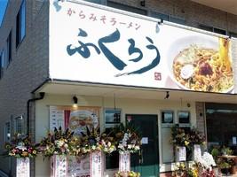 滋賀県長浜市末広町に「からみそラーメン ふくろう 長浜店」が本日オープンされたようです。