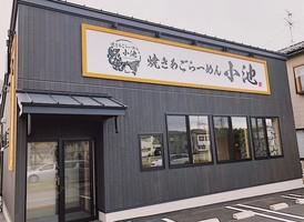 新潟県東区牡丹山5丁目に「焼きあごらーめん小池」が明日オープンのようです。