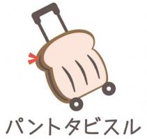 せんちゅうパル内に大阪のパン セレクトショップ「パントタビスル」本日オープンのようです。