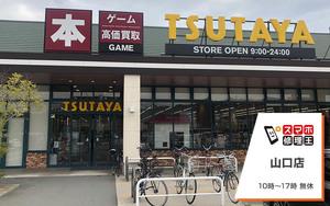 35203スマホ修理王 山口店
