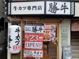 鎌倉駅近くに牛カツ専門店「京都勝牛 鎌倉駅西口店」6月23日グランドオープン!