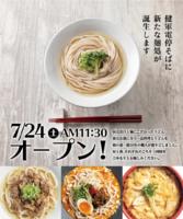 熊本県熊本市東区若葉1丁目に「麺酒菜 伍乃四〇」が本日オープンされたようです。