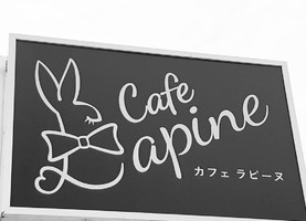 祝!7/4~8.プレopen『カフェラピーヌ』(岡山県岡山市東区)