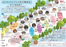 2019ヨガフェス@下鴨神社 2019・11・4