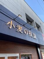 【青森県青森市】「小麦の奴隷 青森緑店」が21.9.1にオープンしました!
