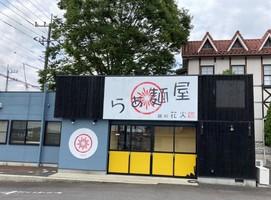 栃木県矢板市富田に「麺処 花火」が昨日グランドオープンされたようです。