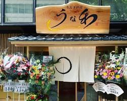 愛知県名古屋市中村区名駅3丁目にうなぎ料理「うな和 名駅」が本日グランドオープンのようです。