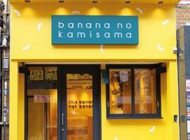 東京都渋谷区神宮前1丁目に「バナナの神様 原宿竹下通り店」が本日オープンのようです。