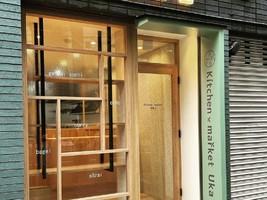 新店!大阪市中央区徳井町に『自然派Kitchen market Uka』7/27オープン
