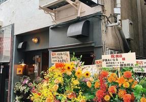 東京都渋谷区恵比寿西1丁目に「炉端あいなる」が5/25にオープンされたようです。