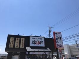 富山市豊田に韓丼 オープン