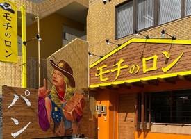 愛知県小牧市中央1丁目に高級食パン専門店「モチのロン」が本日グランドオープンのようです。