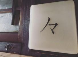 繋ぐ場。。石川県金沢市木倉町やきとり横丁内のバー『々(ノマ)』