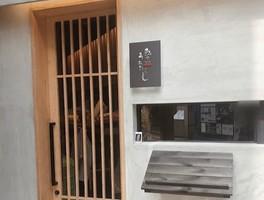 熊本県熊本市中央区下通1丁目に「魚匠うおたらし 熊本下通り店」が7/10にオープンされたようです。