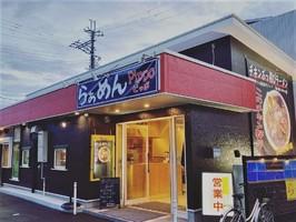 奈良県奈良市大森西町に「らぁめんピッポ」が本日グランドオープンされたようです。