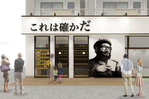 山口県萩市土原に高級食パン専門店「これは確かだ」が明日グランドオープンのようです。