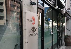 東京都豊島区東池袋2丁目に創作料理「アンククロス」が本日グランドオープンのようです。