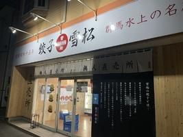 【八戸市石堂】「餃子の雪松」八戸店が21.9.11にオープンしました!