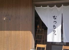 懐かしいの『なつ』。。。愛知県岡崎市河原町に『なつカフェ』10/20オープン