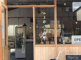 来て楽しいパン屋...静岡県浜松市中区高林3丁目の『やま市パン商店』
