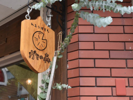 心をこめて作っています。。宮崎県宮崎市広島2丁目の『わふうぱすた ガマの森』