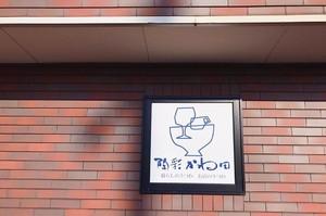 【 陶彩かね田 】器のお店(山形県山形市)4/4~移転プレオープン