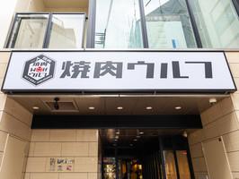 広島県広島市中区立町に「一人焼肉ウルフ」9月12日オープン!