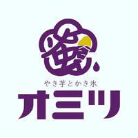 大阪市中央区西心斎橋2丁目に「やき芋とかき氷専門店オミツ」が本日オープンされたようです。