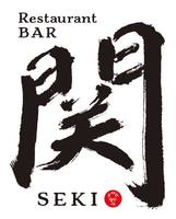 鳥取県米子市茶町に「レストランバー関」が本日よりプレオープンのようです。