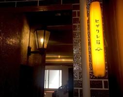 【 ヒガクレ荘 】本とおくりもの(静岡市葵区)11/17~プレオープン