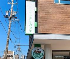 新店!岐阜県岐阜市東興町に『サンドイッチとカフェPANDA』7/15グランドオープン