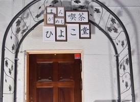 岩手県紫波郡紫波町日詰郡山駅に「まんがめし喫茶 ひよこ堂」が本日オープンされたようです。