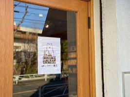 東京都八王子市東浅川町に「食券スパゲテイー 熊三」が本日よりプレオープンのようです。