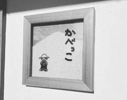 新店!香川県さぬき市に『農業工房 かべっこ』5/8オープン