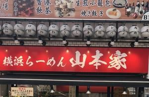 東京都新宿区西新宿1丁目に「横浜らーめん 山本家」が本日オープンされたようです。