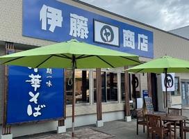 山形県東根市中央2丁目にラーメン屋「伊藤商店 山形東根店」が本日よりプレオープンのようです。