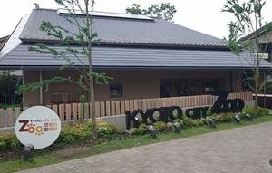 全国で2番目の歴史ある動物園...京都市左京区岡崎法勝寺町の「京都市動物園」