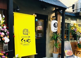 東京都板橋区大山東町に「ジンギスカン酒場くらむ大山店」が5/29にオープンされたようです。