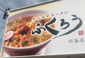 愛知県刈谷市井ヶ谷町前田に「からみそラーメンふくろう刈谷店」が本日オープンされたようです。