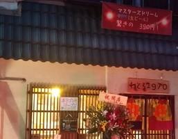 大阪府高槻市芥川町2丁目にレトロな立ち飲み屋「れとろ1970」が12/18オープンされたようです。