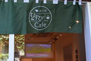 東京都渋谷区神宮前1丁目に「旅空間むすびカフェ」が8/26オープンされたようです。