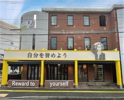 広島市西区草津新町2丁目にベーカリー「自分を誉めよう」が9/18にグランドオープンされたようです。